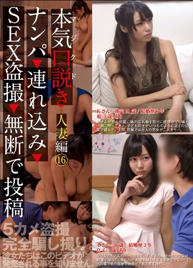 Watch-036 Serious Seduction – Married Woman Edition 16 – Picking Up Girls -> Bringing Them Home -> Secretly Filming The SEX -> Posting It Without Their Permission