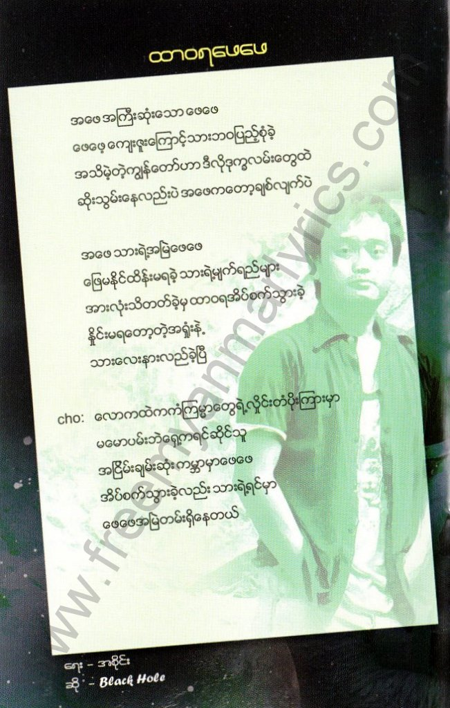 Black Hole Phan Thar Nan Taw