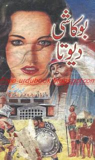 Bokashi Devta by Hameed ulah mughal