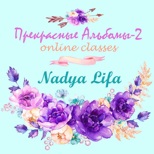 """Он-лайн курс """"Прекрасные Альбомы"""" с Надей Лифановой"""