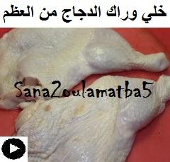 اوراك الدجاج المخلية من العظم