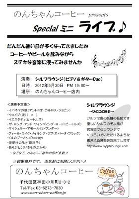 のんちゃんコーヒーライブチラシ