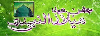 Milad-un-Nabi-Mubarak