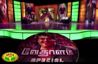 Watch Special Interview With Vedhalam Movie Team 11-11-2015 Jaya Tv 11th November 2015 Deepavali Special Program Sirappu Nigalchigal Full Show Youtube HD Watch Online Free Download