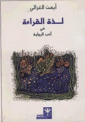 كتاب لذة القراءة في أدب الرواية لـ أيمن الغزالي