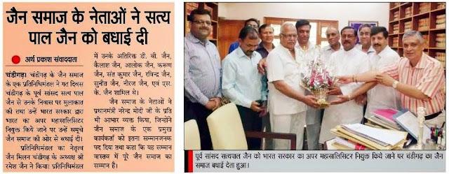 पूर्व सांसद सत्य पाल जैन को भारत सरकार का अपर महसालिसिटर नियुक्त किये जाने पर चंडीगढ़ जैन समाज बधाई देता हुआ