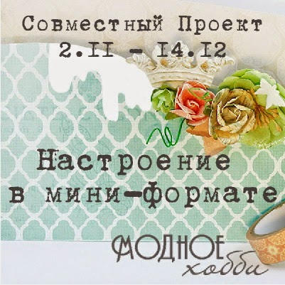 http://modnoe-hobby.blogspot.ru/2014/11/blog-post_9.html