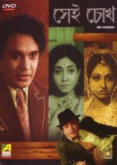 Sei Chokh (1976) - Bengali Movie