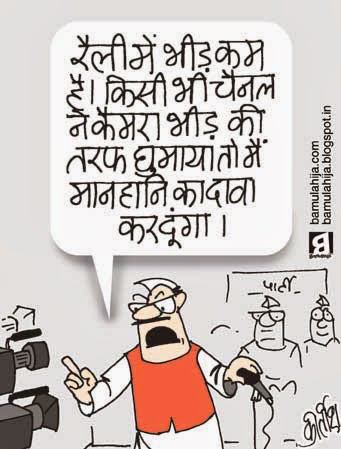 election 2014 cartoons, cartoons on politics, indian political cartoon, Media cartoon