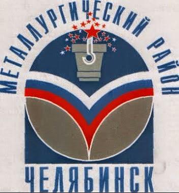 Металлургическое управление образования Администрации г.Челябинска