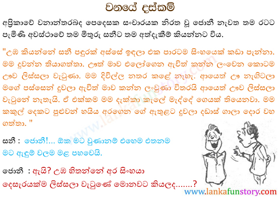 Sinhala Jokes-Forest Cleverness