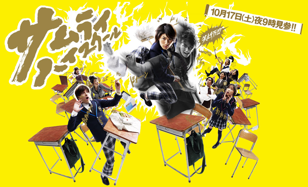 [Imagen: SAMURAI+HIGH+SCHOOL+1.jpg]