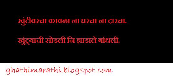 marathi mhani starting from kha3