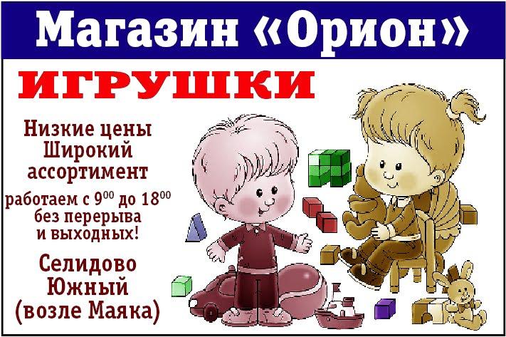 Магазин ОРИОН предлагает широкий ассортимент игрушек