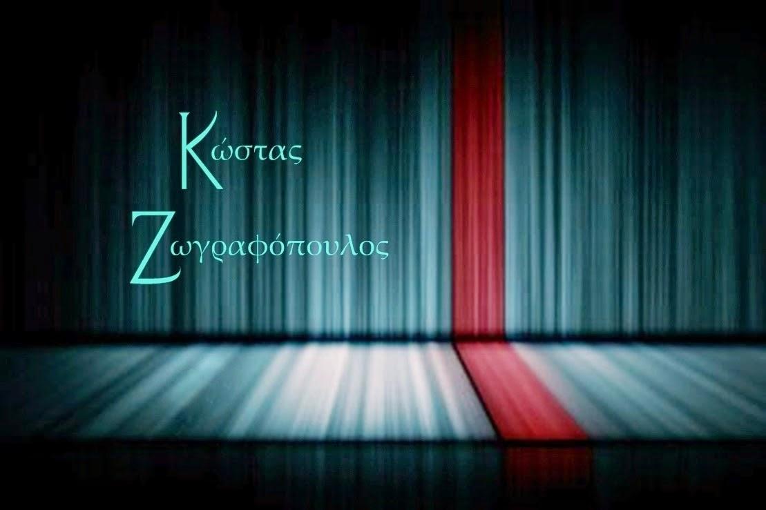 Κώστας Ζωγραφόπουλος - ΦΩΤΟΓΡΑΦΙΕΣ