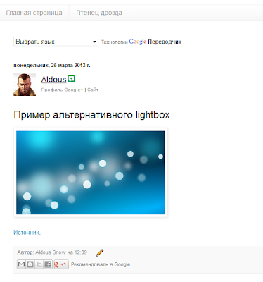 Пример страницы Blogger