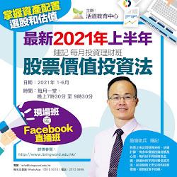 活道教育中心 (最新課程! 1月15日上課,可以選擇Facebook Live 直播)