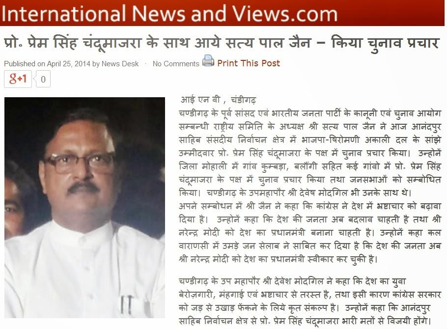 प्रो. प्रेम सिंह चंदूमाजरा के साथ आये सत्य पाल जैन - किया चुनाव प्रचार