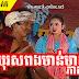CTN Comedy - Boros Pong Moan Meas Part 2 End (24 April 2015)