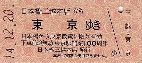 日本橋三越本店 記念レプリカ硬券