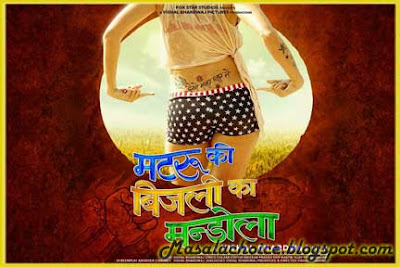 Matru Ki Bijlee Ka Mandola Video Songs, Matru Ki Bijlee Ka Mandola Download Video Songs, Matru Ki Bijlee Ka Mandola Download YouTube Video Songs