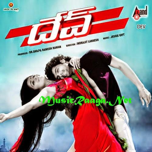 Dev Telugu Mp3 Songs