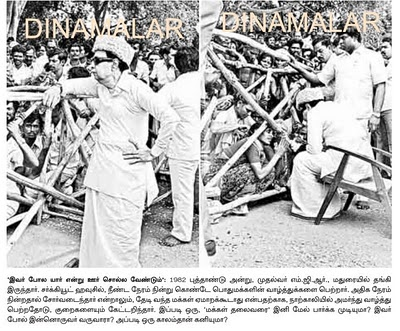 'Makkal Thilagam' MGR in a People's Crowd