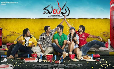Malupu 2015 Watch Online Full Telugu Movie Free Download HDRip
