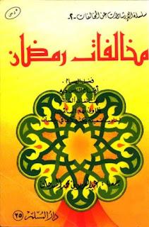 كتاب مخالفات رمضان - عبد العزيز محمد السدحان