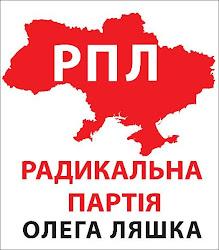 Радикальная партия