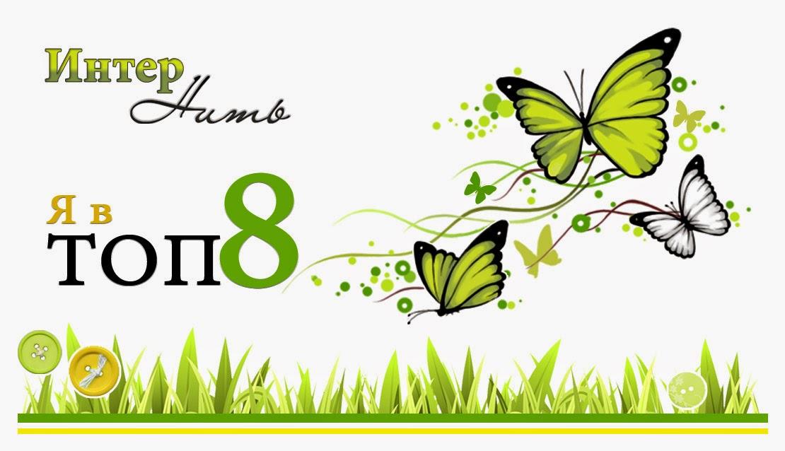 Моя открытка-фоторамка в ТОП-8 блога Интернить