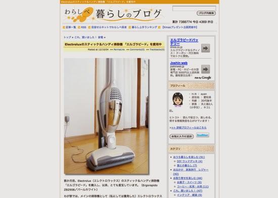 Electroluxのスティック&ハンディ掃除機 「エルゴラピード」を愛用中 /  わらしべ暮らしのブログ