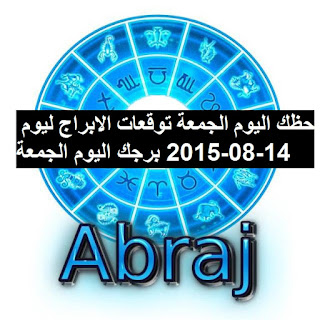 حظك اليوم الجمعة توقعات الابراج ليوم 14-08-2015 برجك اليوم الجمعة