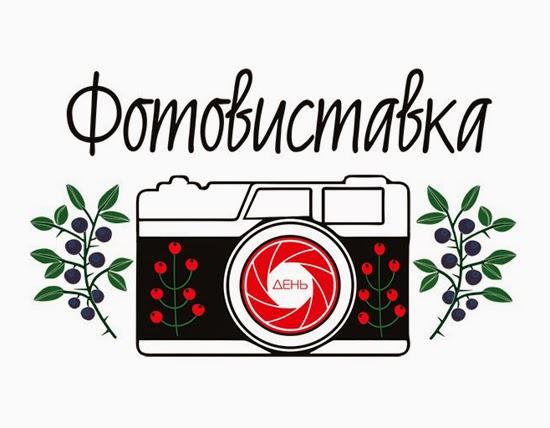 Фотограф Максим Яковчук: Цього року Фотовиставка «Дня», вже шістнадцята, – особлива. Вона проходить у непростий для України час. Як завжди, це – фотолітопис, як і чим жила Україна цей рік. А він став для всіх нас «концентратом викликів та випробувань»…