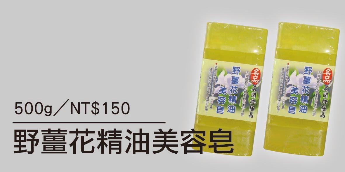 野薑花精油美容皂-100G/5入