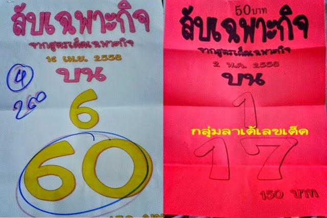 Thai lotto tip 001 thai lotto vip single sure pair 02 05 2015