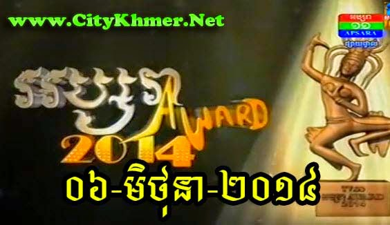 Apsara TV Award 06-06-2014