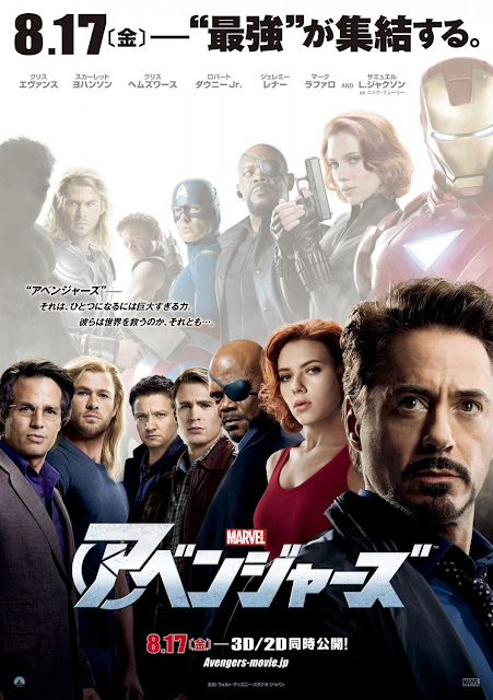 The Avengers International One Sheet Movie Poster