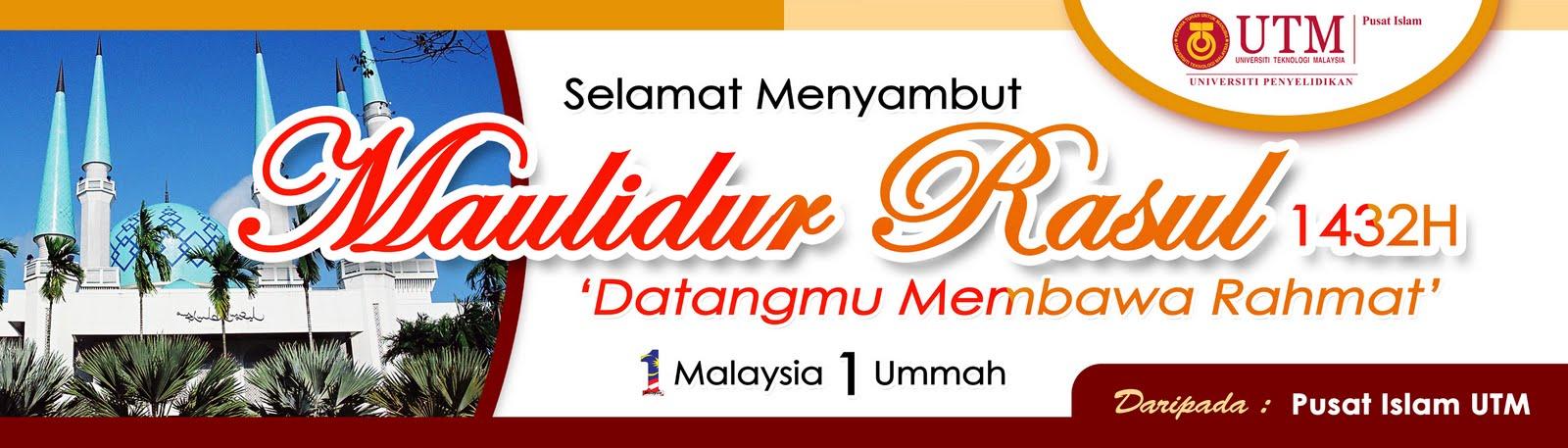 Banner Sambutan Maulidur Rasul Pusat Islam UTM