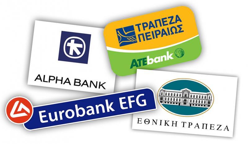 Στο τραπέζι τώρα ακόμα και το ενδεχόμενο «bail in» των τραπεζών!