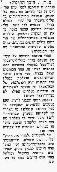 """קורא עיתון """"דבר"""" - ספטמבר 1950-  שואל מדוע שותק משרד הבריאות נוכח היעלמות תינוקות מבתי חולים"""
