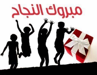 [نتائج الثانوية العامة 2014 | فلسطين ]