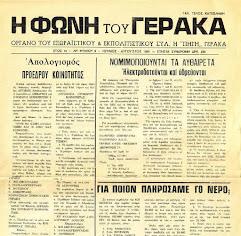 """ΑΡΧΕΙΟ ΦΥΛΛΩΝ ΤΗΣ """"ΦΩΝΗΣ"""""""