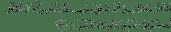 Surat Yusuf Ayat 96