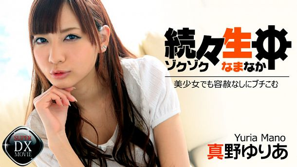 WATCHHeyzo0954Yuria Mano[HD]
