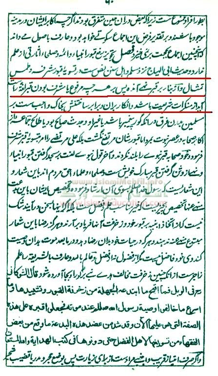 Destroying the Green Dome (Gumbad E Khizra) of Prophet