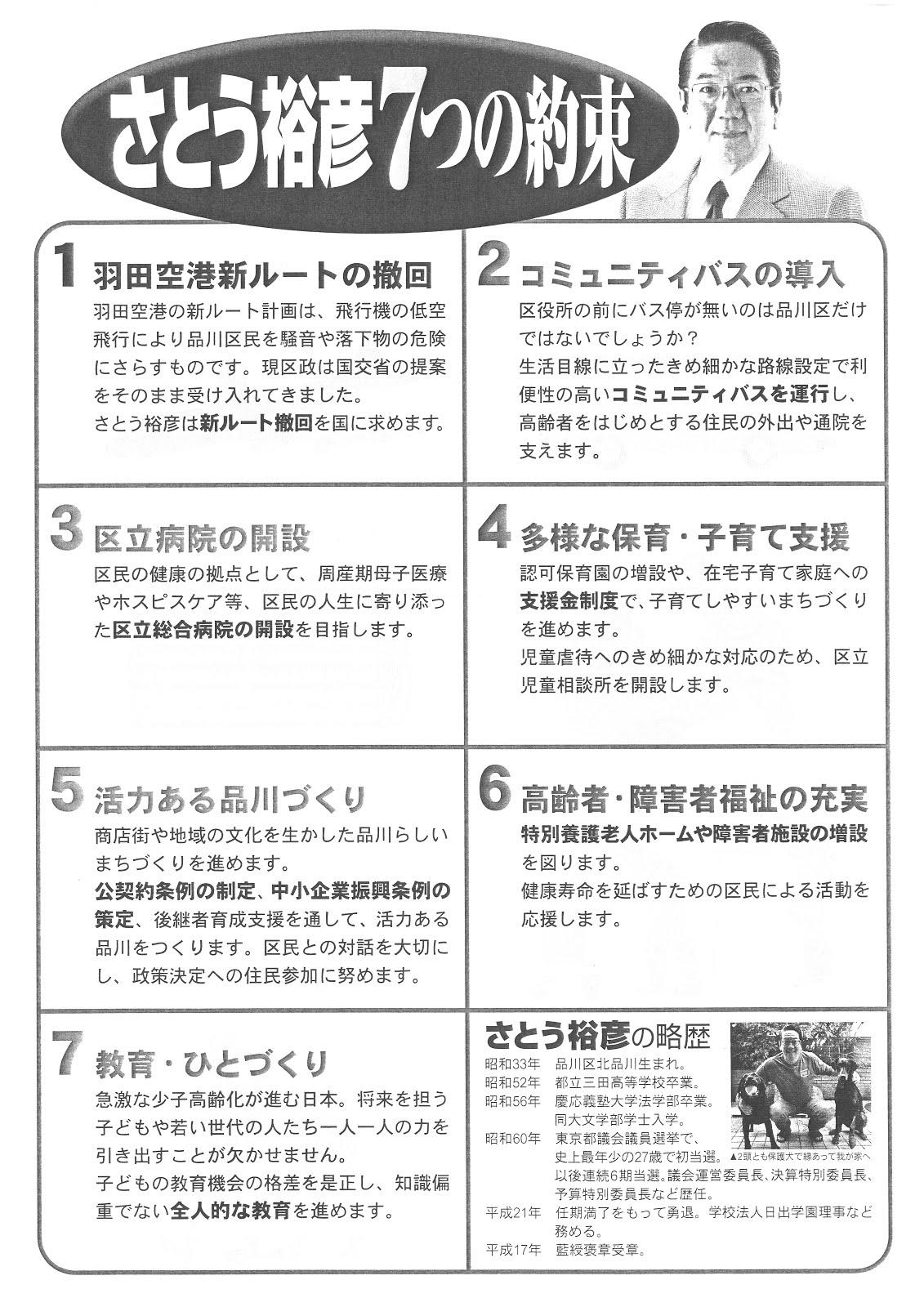 9月23日告示、30日投票の品川区長選に立候補予定のさとう裕彦さんの7つの約束