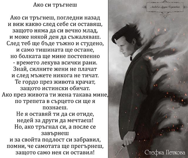 прекрасно стихотворение за изгубената любов Стефка Петкова