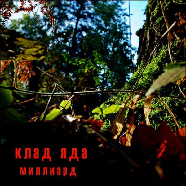 Free Download Mp3 Клад Яда - Миллиард (2012) Full Album Zip