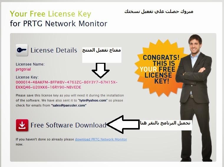 برنامج إحترافي لمراقبة وتحليل الشبكات والاجهزة المتصلة بها PRTG Network Monitor